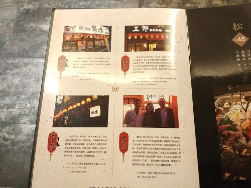 (写真2)東京にも2店舗展開している居酒屋の楽座