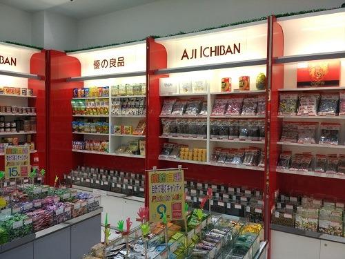 (写真2)親しみを感じる優の良品の日本語の店名