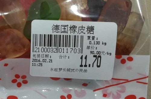 (写真4)130gで11.7元(約200円)のドイツ・グミ(優の良品)