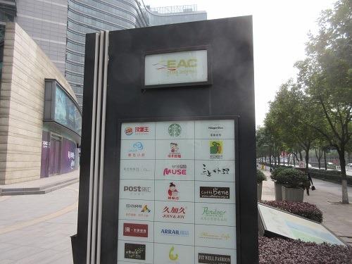 (写真1)杭州市の文三路ちかくにあるEAC(欧美中心)
