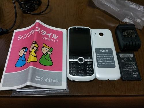 (写真1)通話可能なプリペイド式携帯電話はシンプルスタイルのみ