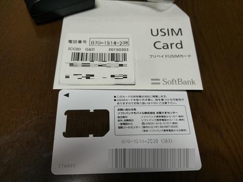 (写真2)シンプルスタイルSIMカードのみ契約できるお店はほとんどない