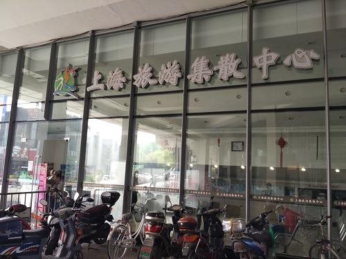 (写真4)上海市旅遊集散中心の入り口(上海虹口足球場)