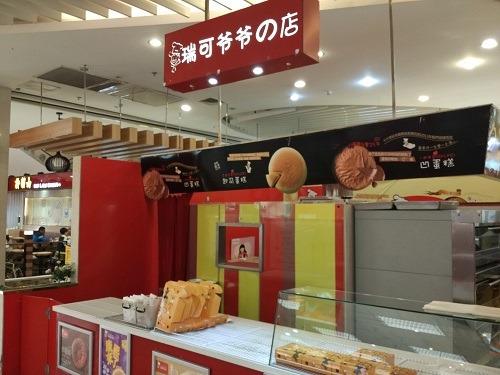 (写真2)蘇州の新蘇天地購物中心にある瑞可爺爺的店(りくろーおじさんの店)