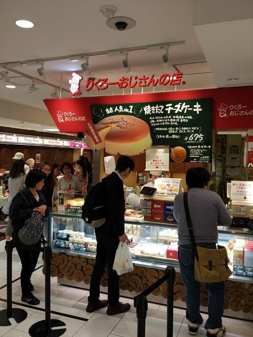 (写真4)大丸百貨店(梅田)のりくろーおじさんの店