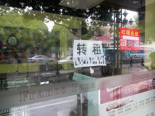 (写真1)街なかで見かける空き店舗(蘇州市内)