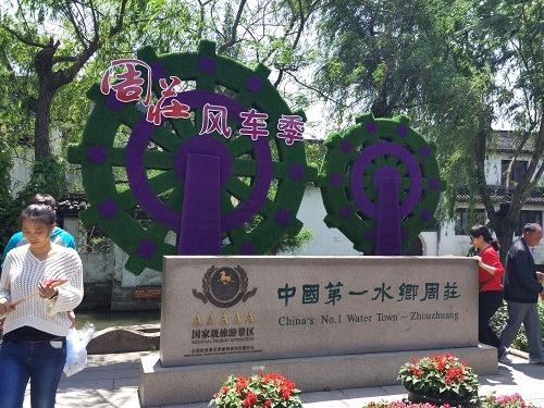 (写真1)中国のなかでも有名な水郷の町「周荘」