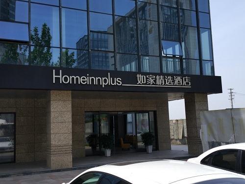 (写真1)如家精選酒店(homeinn plus)、蘇州市の平瀧路東駅前にある