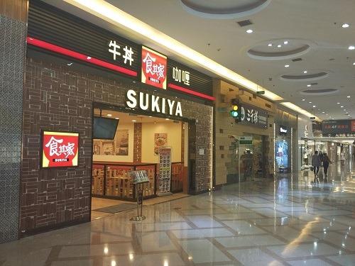 (写真1)蘇州の大きなショッピングモールでは、すき家を見かけることが多い