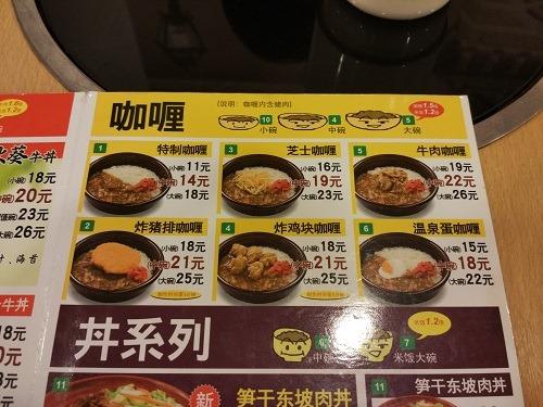 (写真2)食其家(すき家)のカレーライス・メニュー