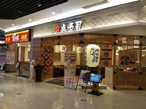 (写真4)すき家の隣に出店している、がってん寿司(合点寿司)