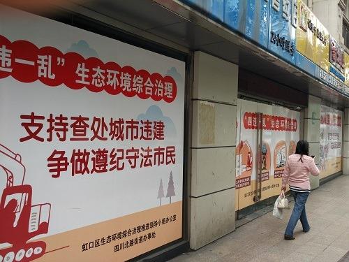 (写真3)違法建築により営業が停止されたお店(上海市虹口区)