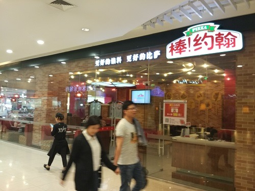 (写真1)世界3大ピザチェーン店のPAPAJOHN'S(蘇州市)