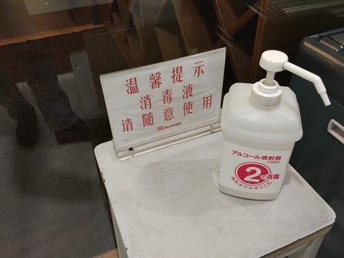 (写真3)中国のショッピングセンター、百貨店で初めて見た消毒液