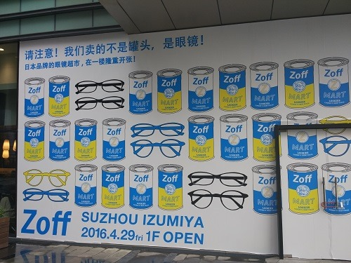 (写真4)イズミヤ(蘇州)に入店したメガネ専門店のZoff(ゾフ)