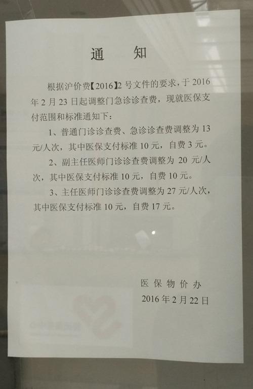 (写真2)病院に貼られている受診料金、役所が決めている