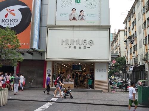 (写真2)上海の七浦路で発見したMUMUSO(ムムソー)