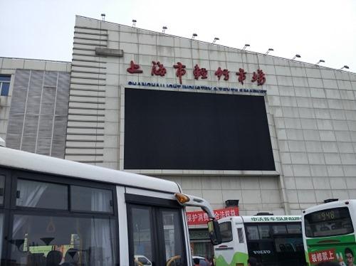 (写真1)巨大な上海市軽紡市場、公共バスの発着点でもある