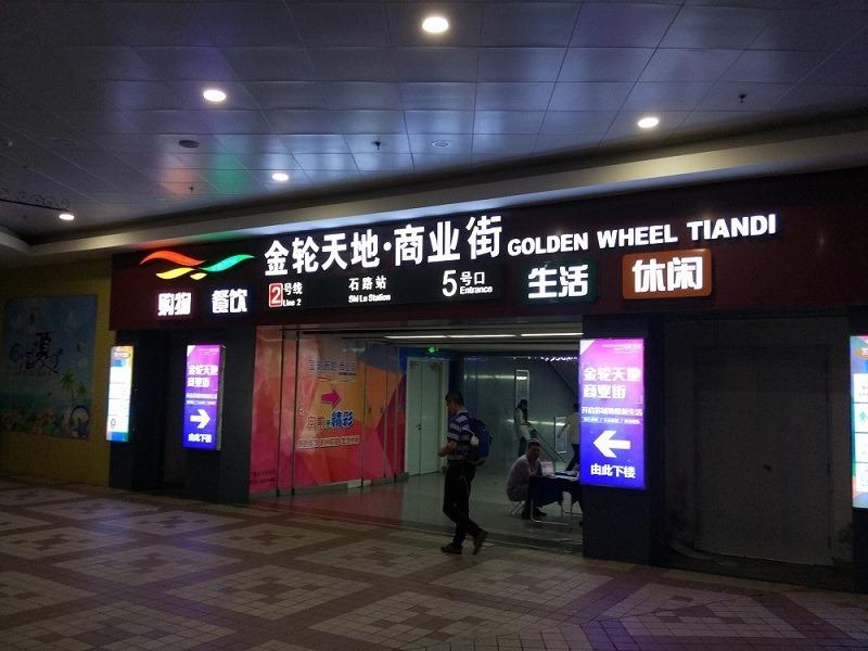 (写真1)石路駅(蘇州市)にある地下鉄商業街、空き店舗が多い