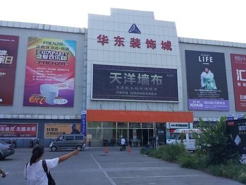 (写真1)2000年にオープンした蘇州華東装飾城(建築材料の卸売り市場)
