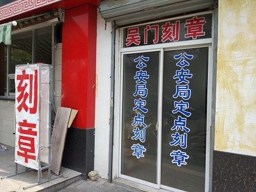 (写真1)中国の会社印(公章)は公安局指定業者で制作しなければならない