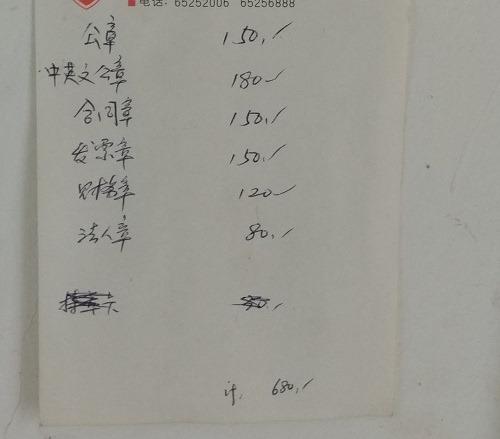 (写真4)印鑑屋さんの価格表、このような価格表でも商売は繁盛