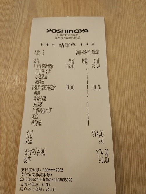 (写真5)ほかの飲食店よりも高めの値段設定(蘇州市・吉野家)
