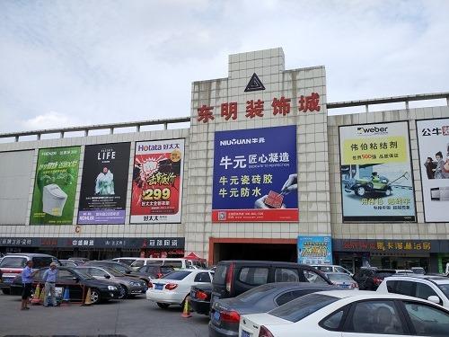 (写真5)蘇州市中心部にある東明装飾城、蘇州駅から近い