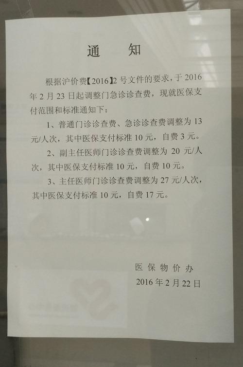 (写真3)物価局による問診費(標準)の通達(上海市)