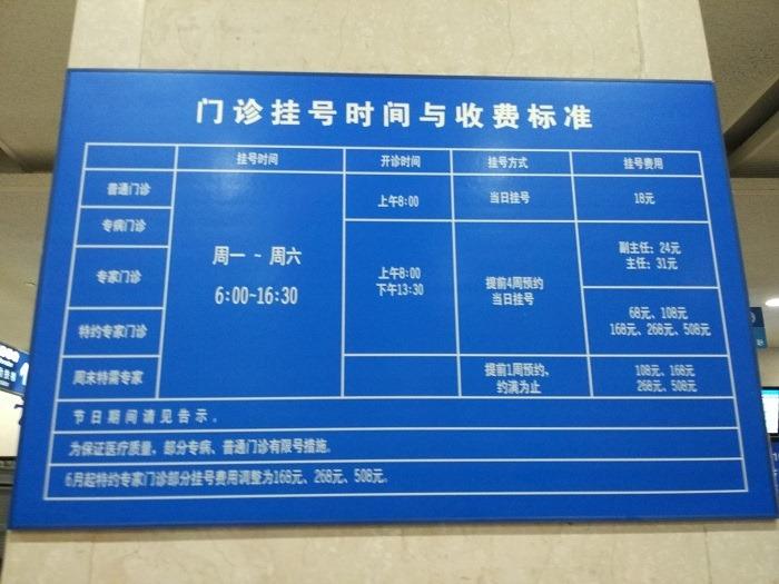 (写真2)中国の大病院には診察費(標準)が掲示されている(上海市)
