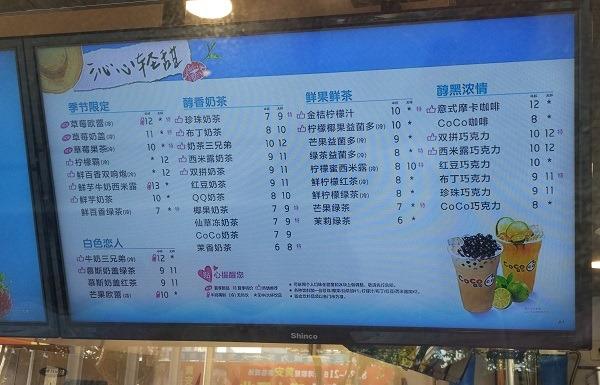 (写真3)若者でも買いやすいリーズナブルな価格帯(都可茶飲)