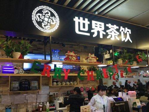 (写真4)蘇州市を中心にチェーン展開する世界茶飲
