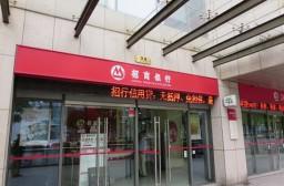 (写真1)赤色に白い文字が特徴的な招商銀行、上海でもよく見かける(上海市)