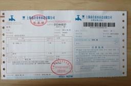 (写真1)バーコードがついた水道料金の請求書