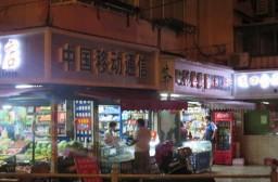 (写真1)「中国移動通信」と看板は出ているが個人商店型の販売店