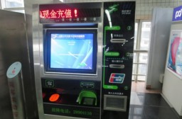 (写真1)地下鉄駅内に設置されている自動機