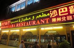 (写真1)アラブ街では中国語、英語、アラビア語で表記されている