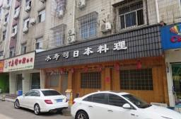 (写真1)義烏市内の中心部の頤和大酒店の裏側にある水寿司
