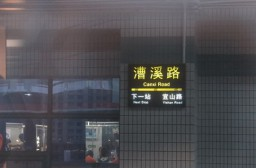 (写真1)上海地下鉄3号線の漕溪路駅(Caoxilu)、IKEAまで徒歩数分