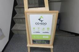 (写真1)コワーキングスペース茅場町Co-Edoの入り口にある案内
