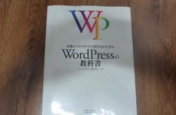 (写真1)「WordPressの教科書」、分厚いので数日かけてのトレーニング