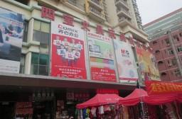 (写真1)四宝文具玩具批発市場の様子、文具卸売の店が出店している