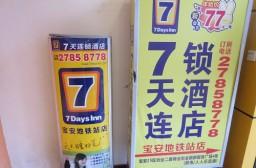 (写真1)中国のどこでも見かける七天連鎖酒店の看板