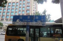 (写真1)韓国人街として有名な遠景路、公共バスでのアクセスが便利