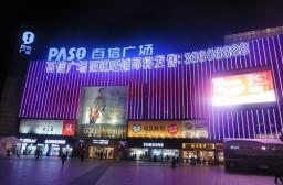 (写真1)新市墟にある百信広場、建物のまえには巨大な広場が広がっている