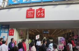 (写真1)10元(約200円)の商品を中心に販売、中国で大人気のメイソウ
