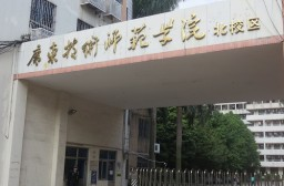 (写真1)広州市内の広東技術師範学院、第二批次本科(二本大学)に属する