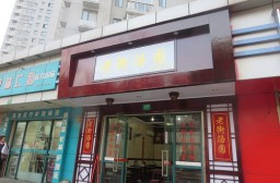 (写真1)上海市虹口区にある老街湯圓、湯圓が食べれる専門店
