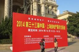 (写真1)上海展覧中心(静安区)で開催された第33回中国・上海房地産展示交易会