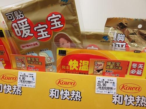 使い捨てカイロ「ホッカイロ」、中国で小林製薬に勝てるか?